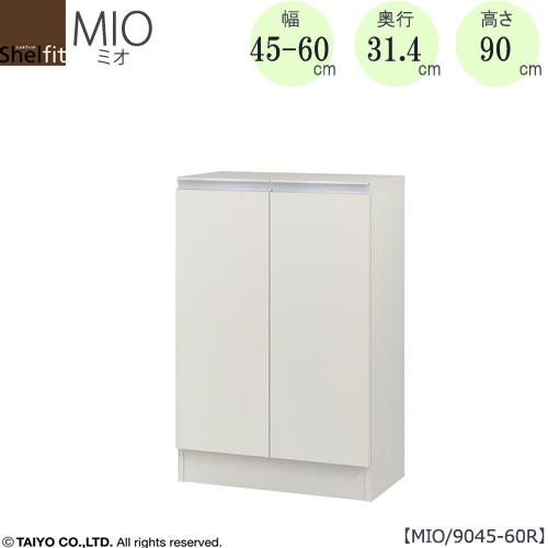ミドルオーダー収納 ミオ MIO/9045-60R/奥行31.4cm【ダイニング/カウンター下収納/窓下収納/日本製/大洋】