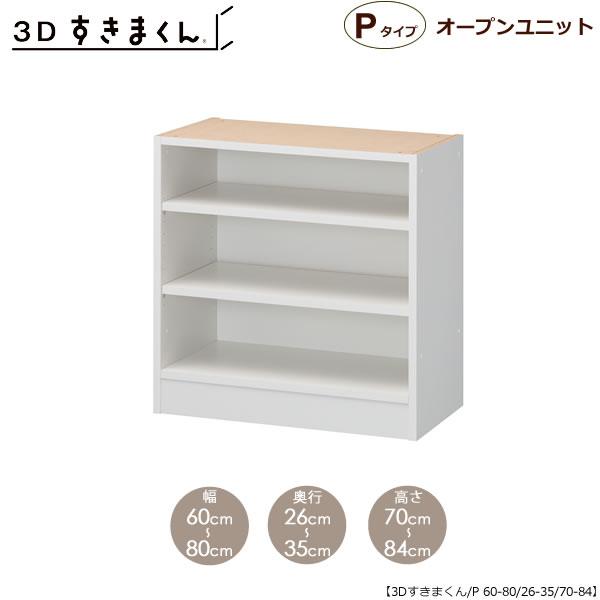 すきまくん 3D オープンユニット P60-80/奥行26-35/高さ70-84【収納/リビング/ダイニング/寝室/子供部屋/キッチン/カウンター/TVボード/チェスト/組み合わせ】