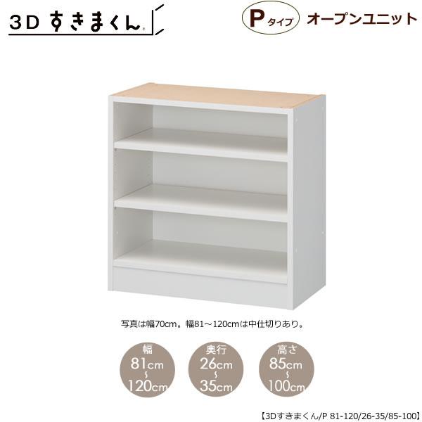 すきまくん 3D オープンユニット P81-120/奥行26-35/高さ85-100【収納/リビング/ダイニング/寝室/子供部屋/キッチン/カウンター/TVボード/チェスト/組み合わせ】