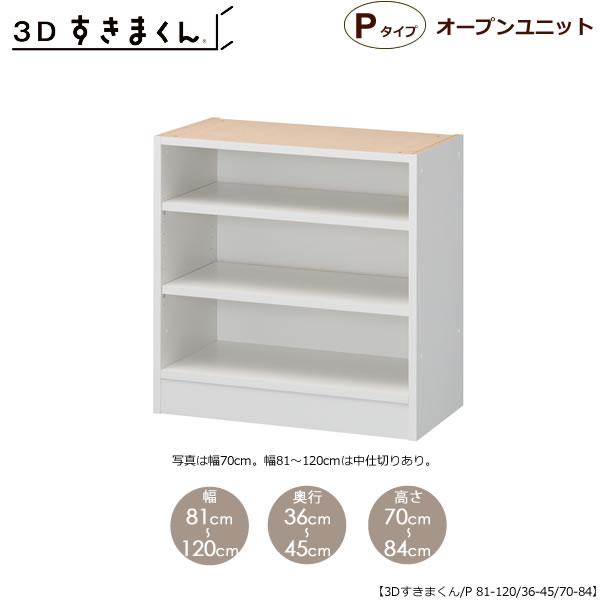 すきまくん 3D オープンユニット P81-120/奥行36-45/高さ70-84【収納/リビング/ダイニング/寝室/子供部屋/キッチン/カウンター/TVボード/チェスト/組み合わせ】