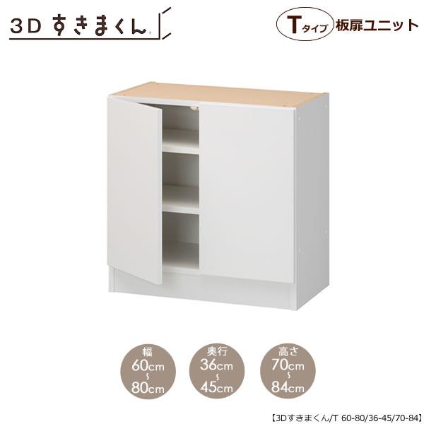 すきまくん 3D 板扉ユニット P60-80/奥行36-45/高さ70-84【収納/リビング/ダイニング/寝室/子供部屋/キッチン/カウンター/TVボード/チェスト/組み合わせ】