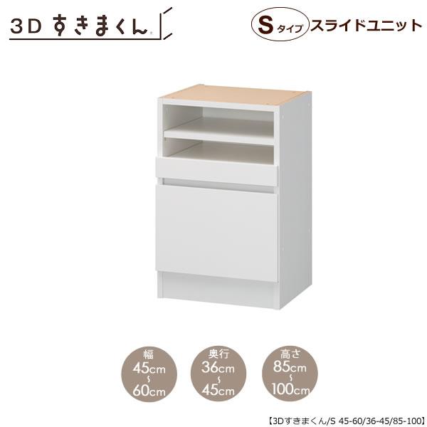 すきまくん 3D スライドユニット P60-80/奥行36-45/高さ85-100【収納/リビング/ダイニング/寝室/子供部屋/キッチン/カウンター/TVボード/チェスト/組み合わせ】