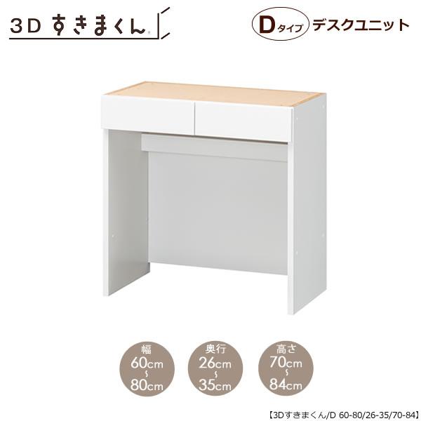 すきまくん 3D デスクユニット P60-80/奥行26-35/高さ70-84【収納/リビング/ダイニング/寝室/子供部屋/キッチン/カウンター/TVボード/チェスト/組み合わせ】