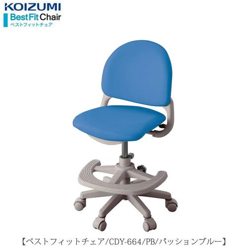 ベストフィットチェア CDY-664PB【デスク/チェア/椅子/子供部屋/リビング学習/集中力/お勉強/コイズミ】