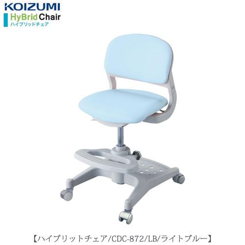 ハイブリットチェア CDC-872LB【デスク/チェア/椅子/子供部屋/リビング学習/集中力/お勉強/コイズミ】