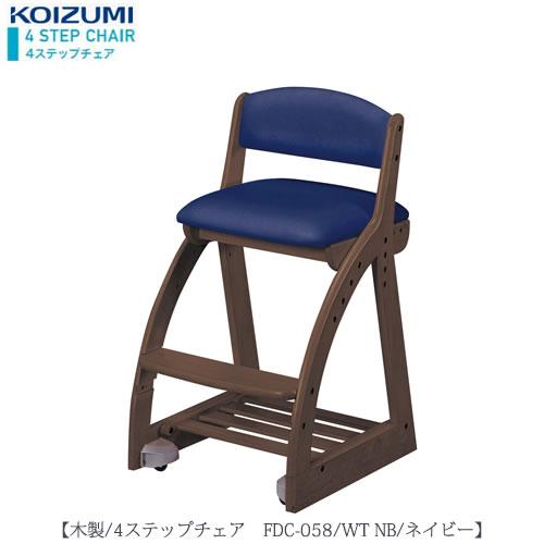 木製チェア 4ステップチェア FDC-058WTNB【デスク/チェア/椅子/子供部屋/リビング学習/集中力/お勉強/コイズミ】