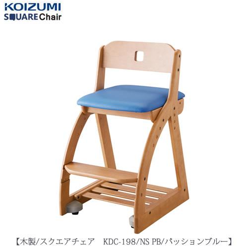 木製スクエアチェア KDC-198NSPB【デスク/チェア/椅子/子供部屋/リビング学習/集中力/お勉強/コイズミ】
