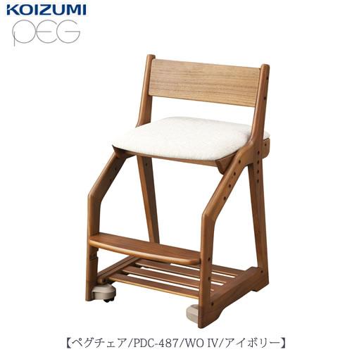 木製チェア ペグ PDC-487WOIV【デスク/チェア/椅子/子供部屋/リビング学習/集中力/お勉強/コイズミ】