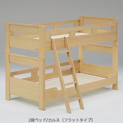 2段ベッド カルネ フラットタイプ【3色/寝室/子供部屋/睡眠/BUNKBED/グランツ】
