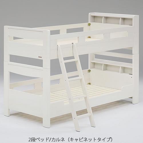 2段ベッド カルネ キャビネットタイプ【3色/寝室/子供部屋/睡眠/BUNKBED/グランツ】
