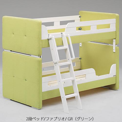 2段ベッド ファブリオ GR【寝室/子供部屋/睡眠/BUNKBED/グランツ】