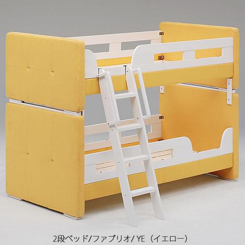 2段ベッド ファブリオ YE【寝室/子供部屋/睡眠/BUNKBED/グランツ】