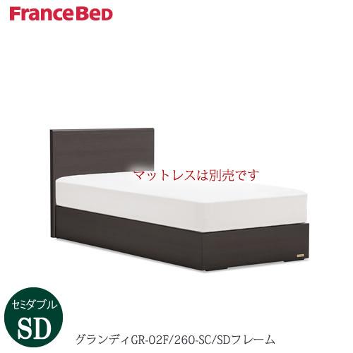 シンプルで飽きのこないデザイン カラーは3色から選べる ベッドフレーム グランディ GR-02F 260SC-SD〔セミダブル〕 フランスベッド 店 ナチュラル 快適 シンプルベッド セール特価 寝室