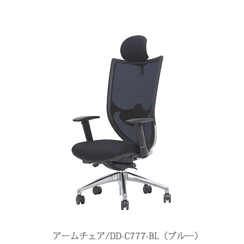 OAチェア/アームチェア DD-C777-BL〔ブルー〕【オフィス/在宅/テレワーク/ホームオフィス/バルバーニ】