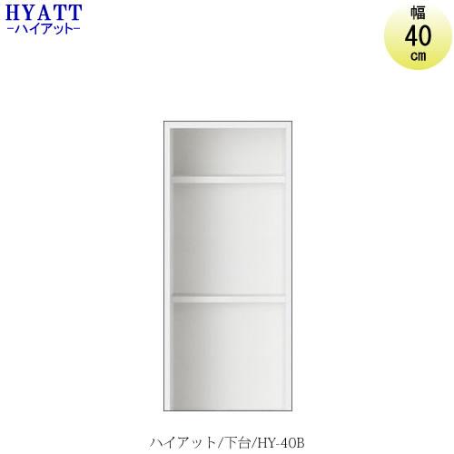 キッチンボード HYATT(ハイアット)奥行45cmタイプ 下台 HY-40B【食器棚/家電収納/マンションサイズ/奥行45cm/カラーオーダー/片づけ上手/SAクラフト】