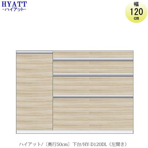 キッチンボード HYATT(ハイアット)奥行50cmタイプ 下台 HY-D120DL(左開き)【食器棚/家電収納/マンションサイズ/奥行50cm/カラーオーダー/片づけ上手/SAクラフト】