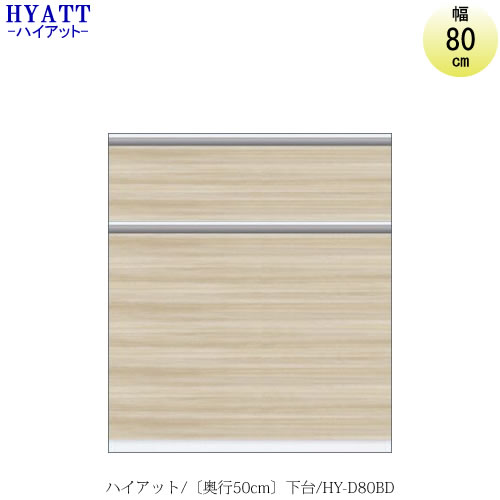 キッチンボード HYATT(ハイアット)奥行50cmタイプ 下台 HY-D80BD【食器棚/家電収納/マンションサイズ/奥行50cm/カラーオーダー/片づけ上手/SAクラフト】