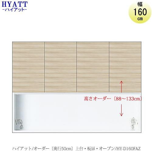 キッチンボード HYATT(ハイアット)奥行50cmタイプ 【高さオーダー】 上台 HY-D160FA【食器棚/家電収納/マンションサイズ/奥行50cm/カラーオーダー/片づけ上手/SAクラフト】