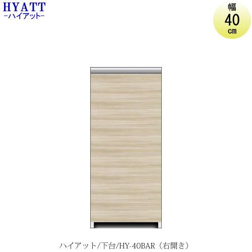キッチンボード HYATT(ハイアット)奥行45cmタイプ 下台 HY-40BAR(右開き)【食器棚/家電収納/マンションサイズ/奥行45cm/カラーオーダー/片づけ上手/SAクラフト】