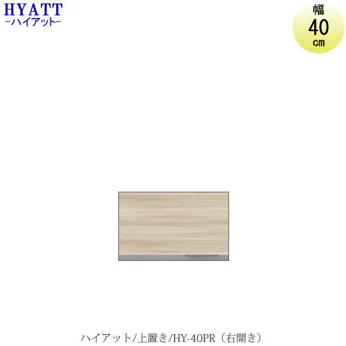 キッチンボード HYATT(ハイアット)奥行45cmタイプ上置き HY-40PR(右開き)【食器棚/家電収納/マンションサイズ/奥行45cm/カラーオーダー/片づけ上手/SAクラフト】