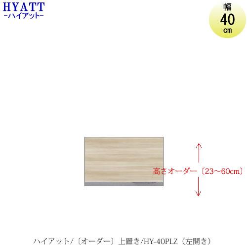キッチンボード HYATT(ハイアット)奥行45cmタイプ 【高さオーダー】 上置き HY-40PLZ(左開き)【食器棚/家電収納/マンションサイズ/奥行45cm/カラーオーダー/片づけ上手/SAクラフト】