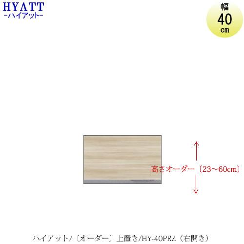 キッチンボード HYATT(ハイアット)奥行45cmタイプ 【高さオーダー】 上置き HY-40PRZ(右開き)【食器棚/家電収納/マンションサイズ/奥行45cm/カラーオーダー/片づけ上手/SAクラフト】