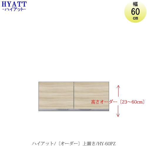 キッチンボード HYATT(ハイアット)奥行45cmタイプ 【高さオーダー】 上置き HY-60PZ【食器棚/家電収納/マンションサイズ/奥行45cm/カラーオーダー/片づけ上手/SAクラフト】
