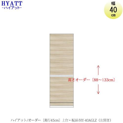 キッチンボード HYATT(ハイアット)奥行45cmタイプ 【高さオーダー】 上台 HY-40AGLZ(左開き)【食器棚/家電収納/マンションサイズ/奥行45cm/カラーオーダー/片づけ上手/SAクラフト】