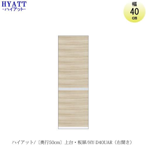 キッチンボード HYATT(ハイアット)奥行50cmタイプ 上台 HY-D40UAR(右開き)【食器棚/家電収納/マンションサイズ/奥行50cm/カラーオーダー/片づけ上手/SAクラフト】