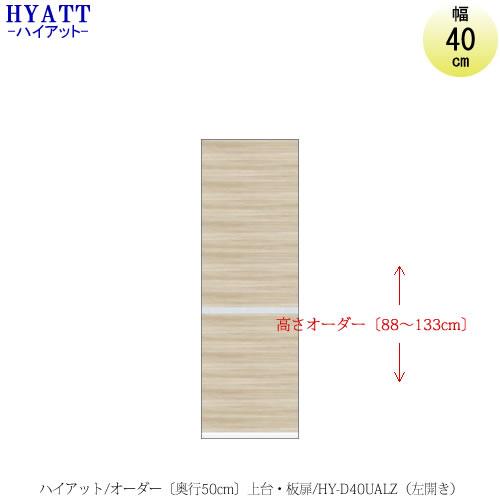 キッチンボード HYATT(ハイアット)奥行50cmタイプ 【高さオーダー】 上台 HY-D40UAL(左開き)【食器棚/家電収納/マンションサイズ/奥行50cm/カラーオーダー/片づけ上手/SAクラフト】