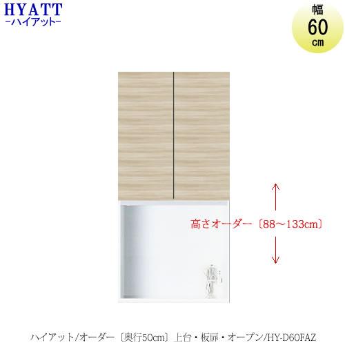 キッチンボード HYATT(ハイアット)奥行50cmタイプ 【高さオーダー】 上台 HY-D60FA【食器棚/家電収納/マンションサイズ/奥行50cm/カラーオーダー/片づけ上手/SAクラフト】