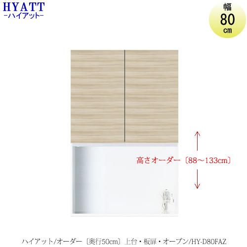 キッチンボード HYATT(ハイアット)奥行50cmタイプ 【高さオーダー】 上台 HY-D80FA【食器棚/家電収納/マンションサイズ/奥行50cm/カラーオーダー/片づけ上手/SAクラフト】