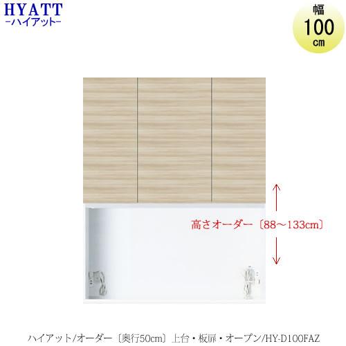キッチンボード HYATT(ハイアット)奥行50cmタイプ 【高さオーダー】 上台 HY-D100FA【食器棚/家電収納/マンションサイズ/奥行50cm/カラーオーダー/片づけ上手/SAクラフト】
