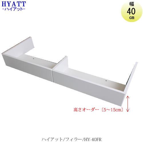 キッチンボード HYATT(ハイアット) フィラー HY-40FR【食器棚/家電収納/マンションサイズ/奥行45cm/カラーオーダー/片づけ上手/SAクラフト】