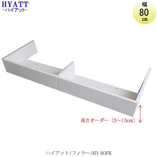 キッチンボード HYATT(ハイアット) フィラー HY-80FR【食器棚/家電収納/マンションサイズ/奥行45cm/カラーオーダー/片づけ上手/SAクラフト】