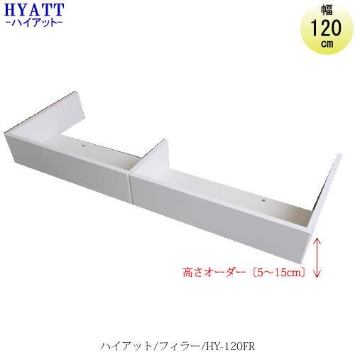 キッチンボード HYATT(ハイアット) フィラー HY-120FR【食器棚/家電収納/マンションサイズ/奥行45cm/カラーオーダー/片づけ上手/SAクラフト】