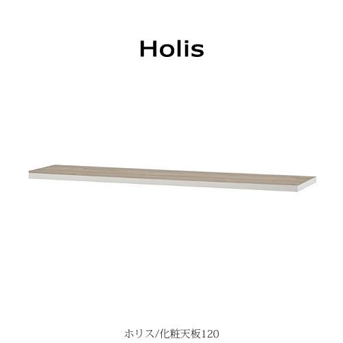 ホリス  DD-HT120 シェルフ用化粧天板/幅120【オフィス/ホームオフィス/組み合わせ/4色/サイズ色々/F☆☆☆☆/日本製/Holis/バルバーニ】