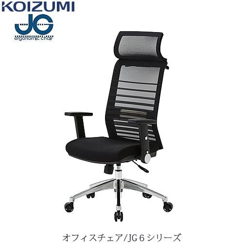 オフィスチェア JG6シリーズ【オフィス/ホームオフィス/6色/ジェイジー/コイズミ】