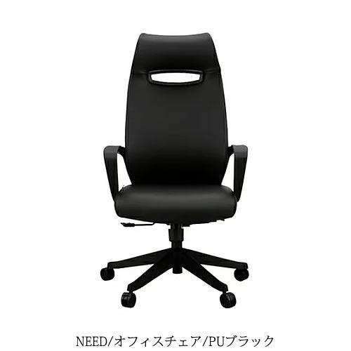 ニードチェア PUブラック【オフィス/ホームオフィス/OAチェア//リラックス/関家具】