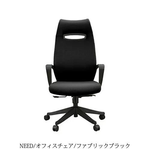 ニードチェア ファブリックブラック【オフィス/ホームオフィス/OAチェア//リラックス/関家具】
