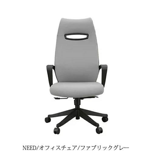 ニードチェア ファブリックグレー【オフィス/ホームオフィス/OAチェア//リラックス/関家具】