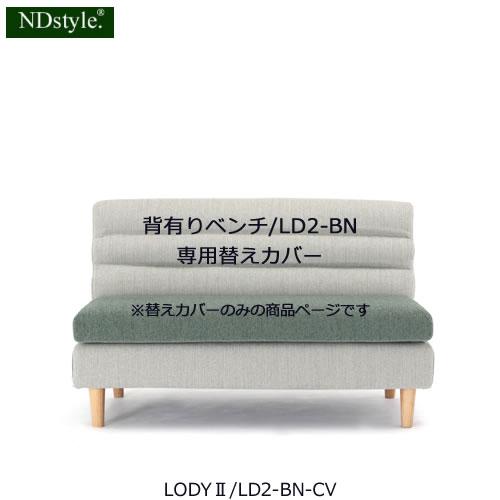 ロディ2(LODY) 替えカバー/LD2-BN/背有りベンチ用【リビング/ダイニング/ソファ/食卓/リラックス/NDstyle/野田産業】