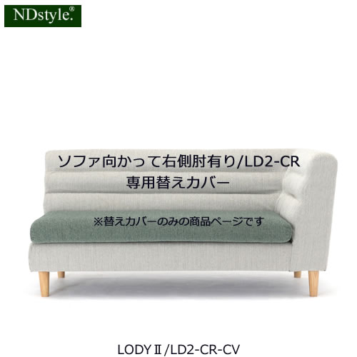 ロディ2(LODY) 替えカバー/LD2-CR/ソファ向かって右側肘有り用【リビング/ダイニング/ソファ/食卓/リラックス/NDstyle/野田産業】