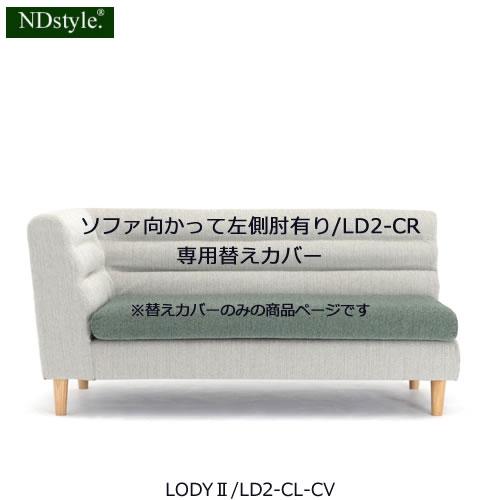 ロディ2(LODY) 替えカバー/LD2-CL/ソファ向かって左側肘有り用【リビング/ダイニング/ソファ/食卓/リラックス/NDstyle/野田産業】