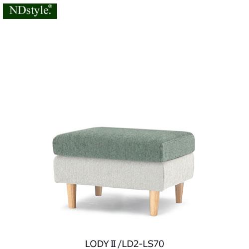ロディ2(LODY) LD2-LS70/スツール【リビング/ダイニング/ソファ/食卓/リラックス/NDstyle/野田産業】