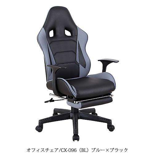 オフィスチェア CX-096(BL)ブラック【オフィス/ホームオフィス/OAチェア/レーシングシート/高機能/リラックス/大商】