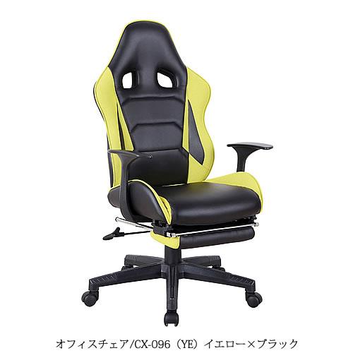 オフィスチェア CX-096(YE)イエロー【オフィス/ホームオフィス/OAチェア/レーシングシート/高機能/リラックス/大商】