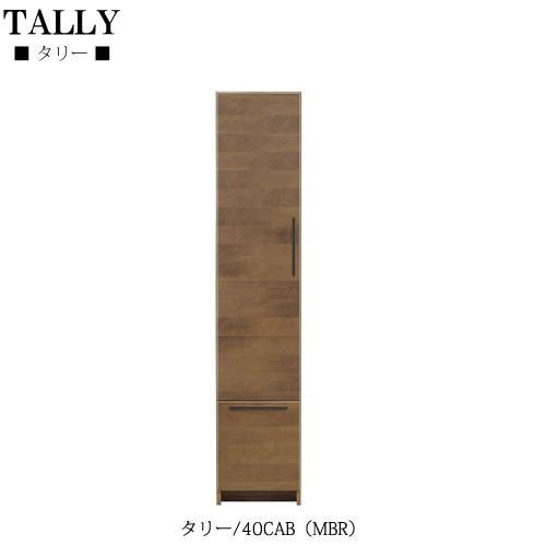 タリー〔TALLY〕 40CAB/MBR【キッチンボード/食器棚/レンジボード/収納/ナチュラル/カフェ風/サンキ】