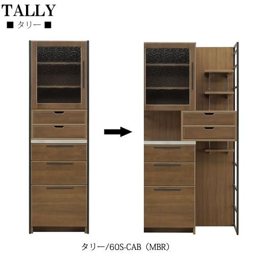 タリー〔TALLY〕 60S-CAB/MBR【キッチンボード/食器棚/レンジボード/収納/ナチュラル/カフェ風/サンキ】