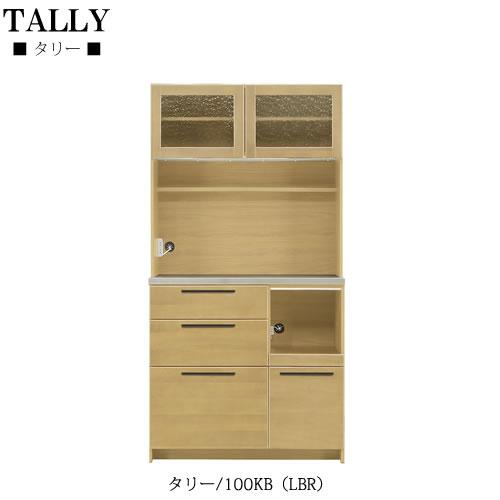 タリー〔TALLY〕 100KB/LBR【キッチンボード/食器棚/レンジボード/収納/ナチュラル/カフェ風/サンキ】